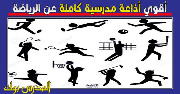 مقدمة اذاعة مدرسية صباح الخير يا مصر
